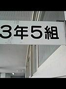 日北3年5組国広学級