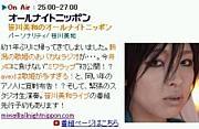 笹川美和のオールナイトニッポン