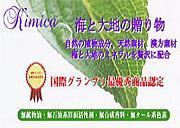 キミカ〜自然化粧品〜