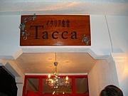 イタリア食堂Taccaを愛する会