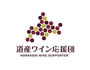 ☆道産ワイン応援団☆