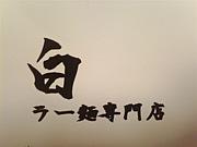 ラー麺専門店『白』