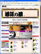 『落語の蔵』 落語配信サイト