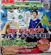 ヨドバシカメラ宇都宮店を護る会