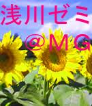 浅川ゼミ@MG