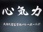 心 気 力 (東日本)
