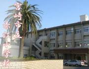 宮崎市立赤江小学校