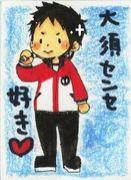 大須観先生を見守る会。