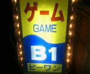 ゲームセンターB-1