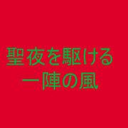 クリスマス@2ちゃんバイク板