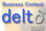 ビジネスコンテストデルタ2007