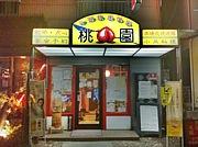 台湾家庭料理店『桃園』