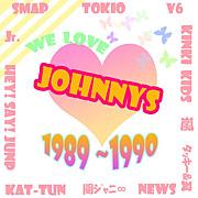1989年生まれ ジャニーズファン