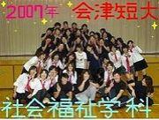 2007年入学*会津短大*社福☆