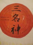chinese kitchen 『三名神』