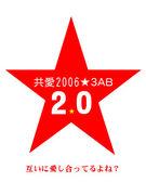 共愛2006♡3年AB組