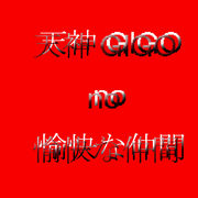 天神GIGO no 愉快な仲間達