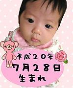2008年7月28日生まれ