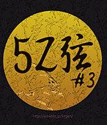 5Z弦(ゴジゲン)