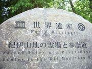 日本の世界遺産!