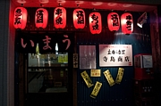 立呑酒屋 寺島商店