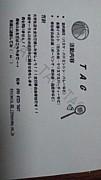 新潟大学 新サークル『TAG』