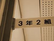 筑紫丘高校 第58代3年2組