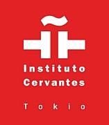 セルバンテス文化センター東京