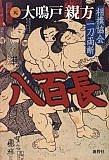 ★正義の横審!悪の大相撲協会?