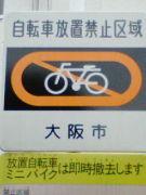 大阪の自転車マナーについて