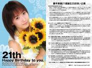藤本美貴21歳誕生日お祝い企画