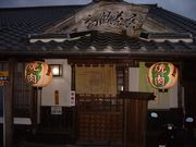 ☆高瀬茶屋☆