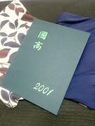 国高2001卒集合!!