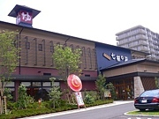 七福の湯 戸田店