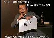アンチ山岡賢次(小沢の腰巾着)