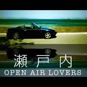 瀬戸内 OPEN AIR LOVERS