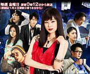 ドラマ24『怨み屋本舗REBOOT』