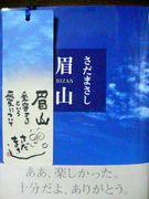 【小説】眉山-BIZAN-【映画】