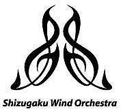 静岡学園ウィンドオーケストラ