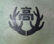 秋田県立男鹿高等学校