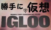 """勝手に仮想""""MS−IGLOO"""""""