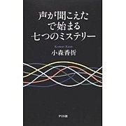 小森香折さんの小説・童話が好き