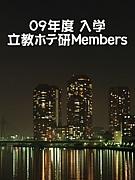 09年度入学立教大学ホテル研究会