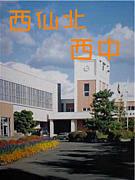 西仙北西中学校