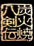 炭火焼★八剣伝★太子店