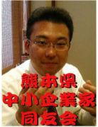 熊本県中小企業家同友会
