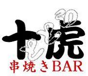 十虎(三宿の串焼きBAR)