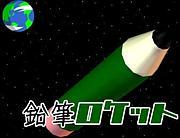 チーム鉛筆ロケット