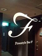 赤坂 Freestyle bar F