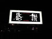 うどん_悠讃(飯田橋)